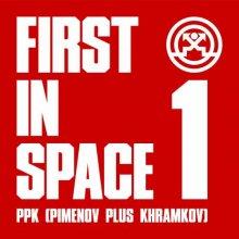 PPK (Pimenov Plus Khramkov) - First In Space 1 (2021) [FLAC]