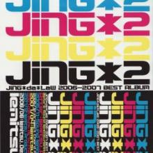 Jing*da*law - Jing*2 (2008) [FLAC]
