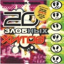 VA - 20 Spiteful Hits Vol.17 (2005) [FLAC]