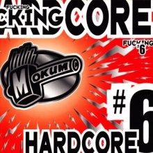 VA - Fucking Hardcore #6 (1997) [FLAC]