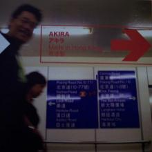 Akira - Made In Hong Kong (2007) [FLAC]