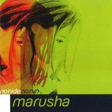 Marusha - No Hide No Run (1998) [FLAC]